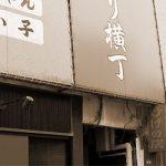 ワインバー ひげの店