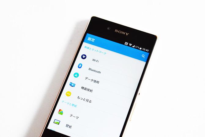 Android 6.0以降(エクスペリアZ4)でBluetoothが接続できない、勝手に切れるので対処方法を探してみた。