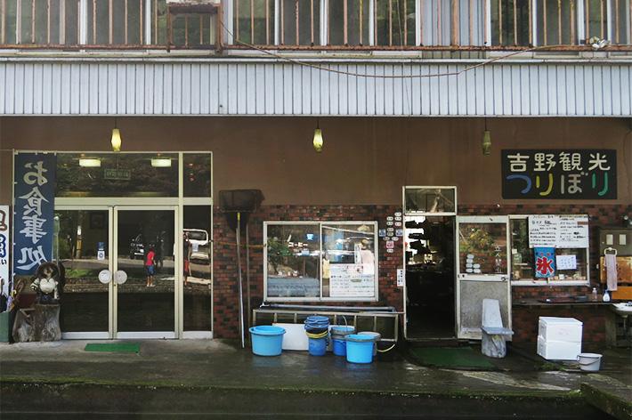 石川県白山市にある釣堀 吉野観光に行ってきた。